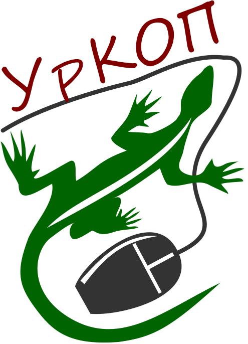 УрКОП, регистрация до 24 сентября